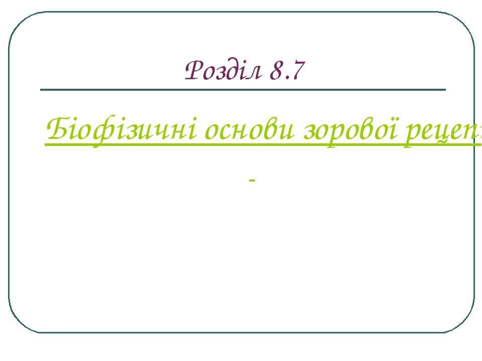 Розділ 8.7 Біофізичні основи зорової рецепції