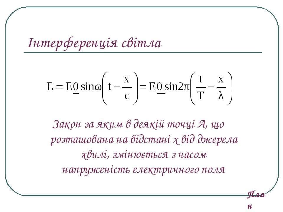 Інтерференція світла Закон за яким в деякій точці А, що розташована на відста...