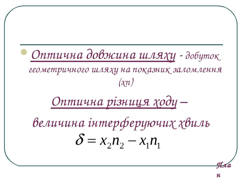 Оптична довжина шляху - добуток геометричного шляху на показник заломлення (x...