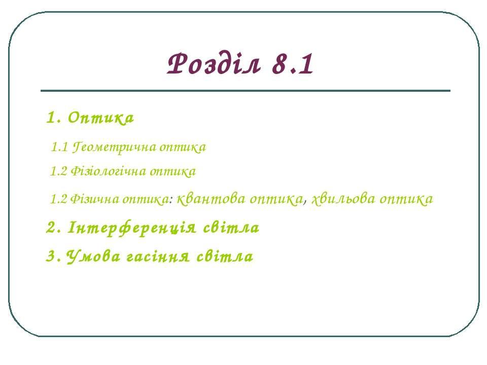 Розділ 8.1 1. Оптика 1.1 Геометрична оптика 1.2 Фізіологічна оптика 1.2 Фізич...