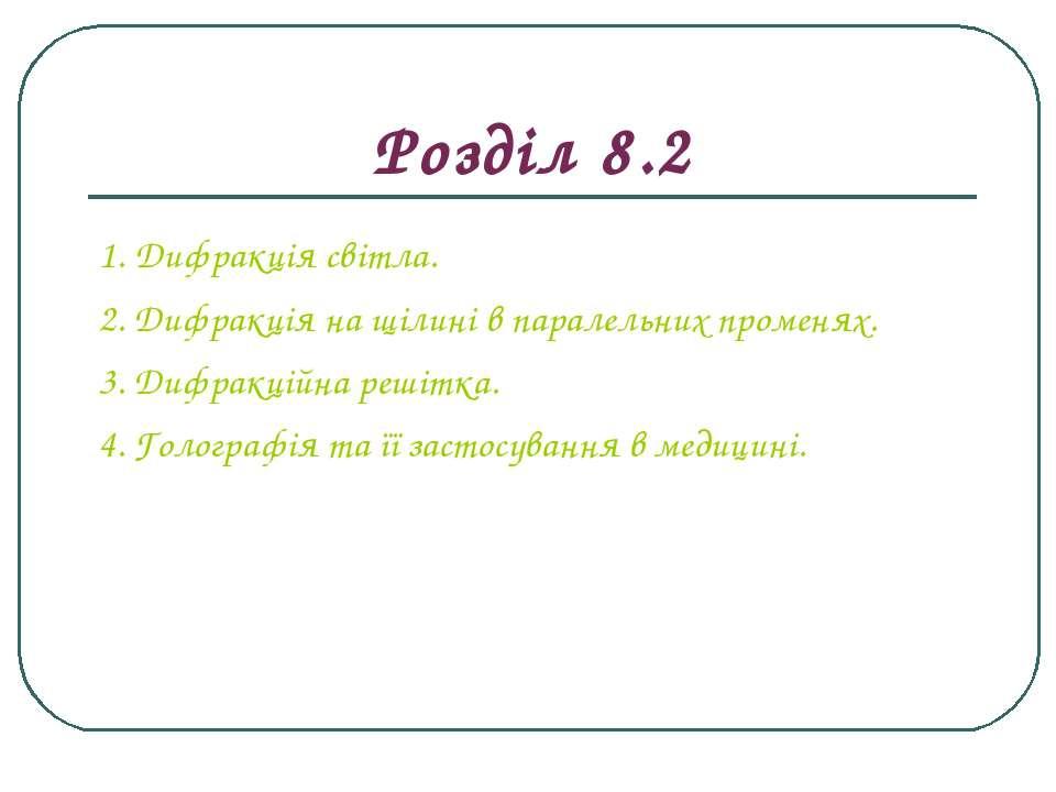 Розділ 8.2 1. Дифракція світла. 2. Дифракція на щілині в паралельних променях...