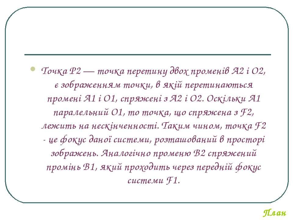 Точка Р2 — точка перетину двох променів А2 і О2, є зображенням точки, в якій ...