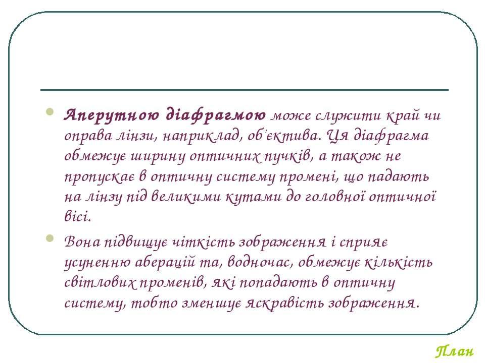 Аперутною діафрагмою може служити край чи оправа лінзи, наприклад, об'єктива....