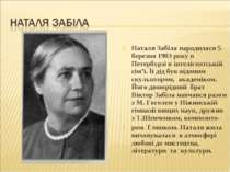 Наталя Забіла народилася 5 березня 1903 року в Петербурзі в інтелігентській с...