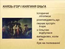 Історичні літописи розповідають,що перша зустріч Ігоря з Ольгою відбулася вип...