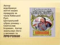 Автор відображує життя наших пращурів за часів Київської Русі. Центральний об...