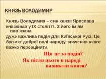 Князь Володимир – син князя Ярослава князював у ІХ столітті. З його ім'ям пов...