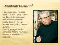 Народився на Полтав- щині. В 1941 році пішов на фронт. Був поране- ний, після...