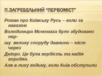 Роман про Київську Русь – коли за наказом Володимира Мономаха було збудовано ...