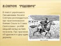 В повісті українського Письменника Василя Сліпчука розповідається про часи кн...