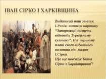 """Видатний наш земляк І.Репін написав картину """"Запорожці пишуть відповідь Турец..."""