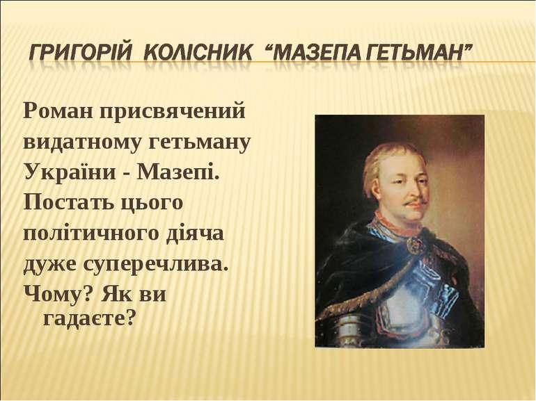 Роман присвячений видатному гетьману України - Мазепі. Постать цього політичн...