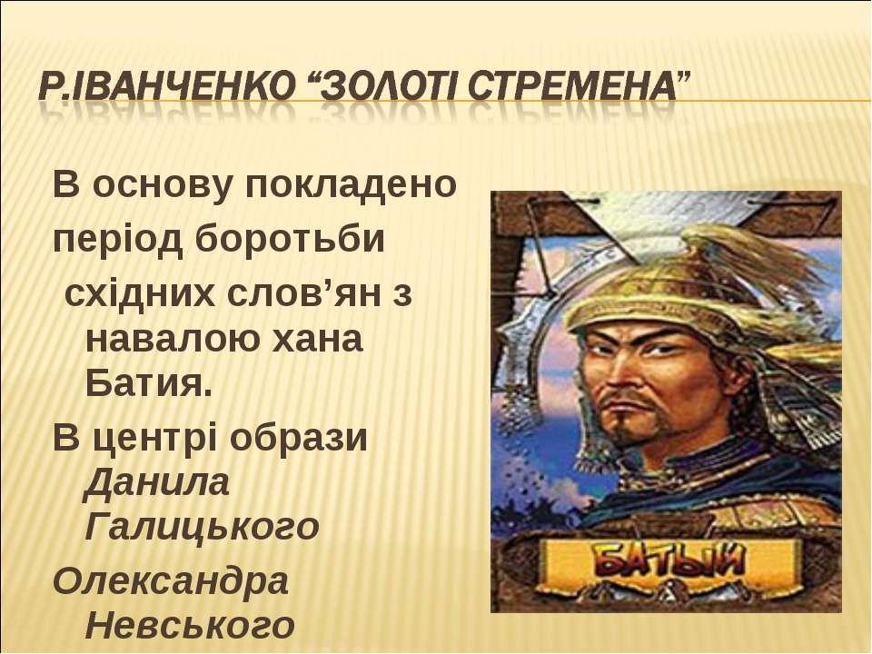 В основу покладено період боротьби східних слов'ян з навалою хана Батия. В це...
