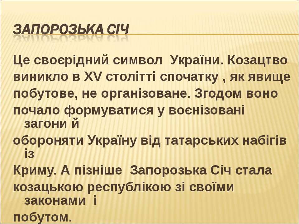 Це своєрідний символ України. Козацтво виникло в ХV столітті спочатку , як яв...