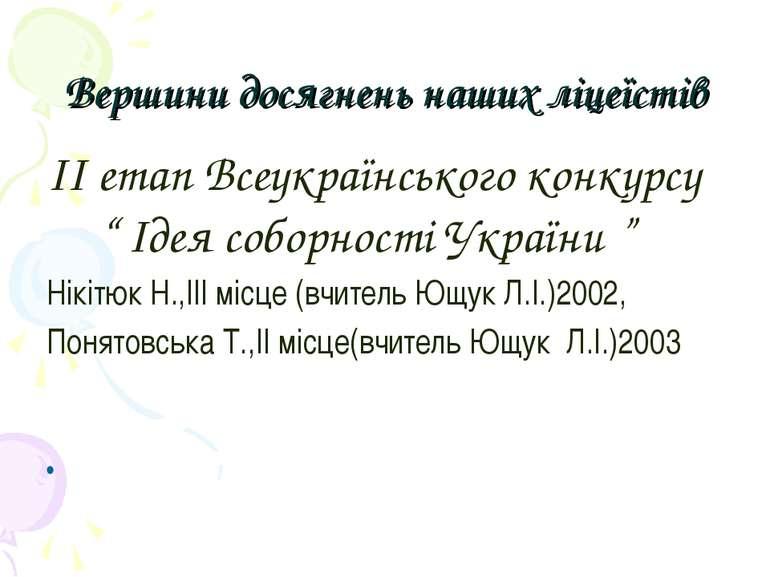 """Вершини досягнень наших ліцеїстів ІІ етап Всеукраїнського конкурсу """" Ідея соб..."""