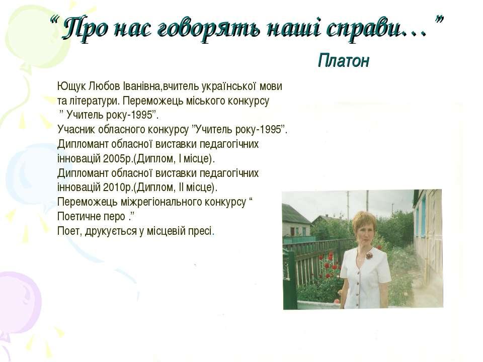 """"""" Про нас говорять наші справи…"""" Платон Ющук Любов Іванівна,вчитель українськ..."""