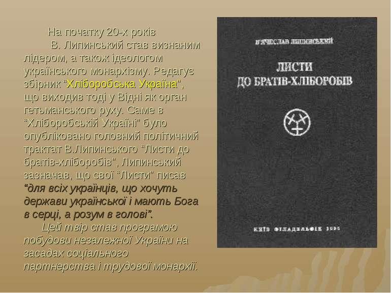 На початку 20-х років В. Липинський став визнаним лідером, а також ідеологом ...