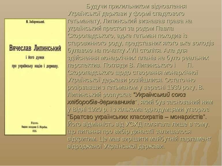 Будучи прихильником відновлення Української держави у формі спадкового гетьма...
