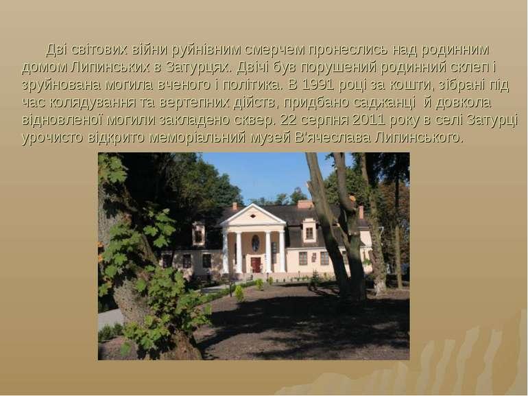 Дві світових війни руйнівним смерчем пронеслись над родинним домом Липинських...