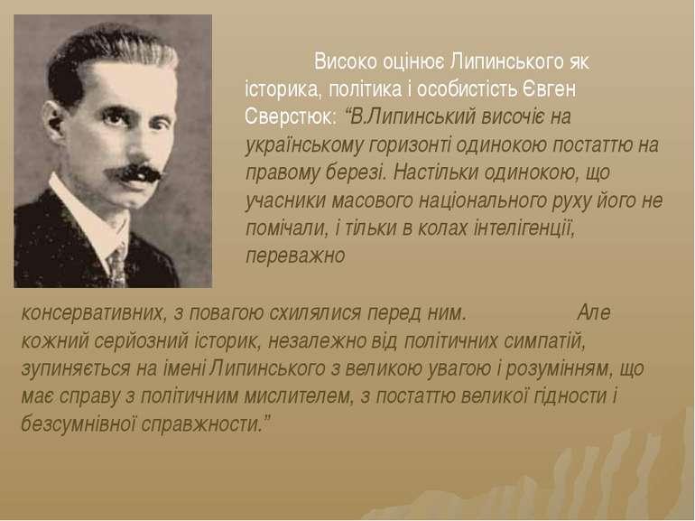 Високо оцінює Липинського як історика, політика і особистість Євген Сверстюк:...
