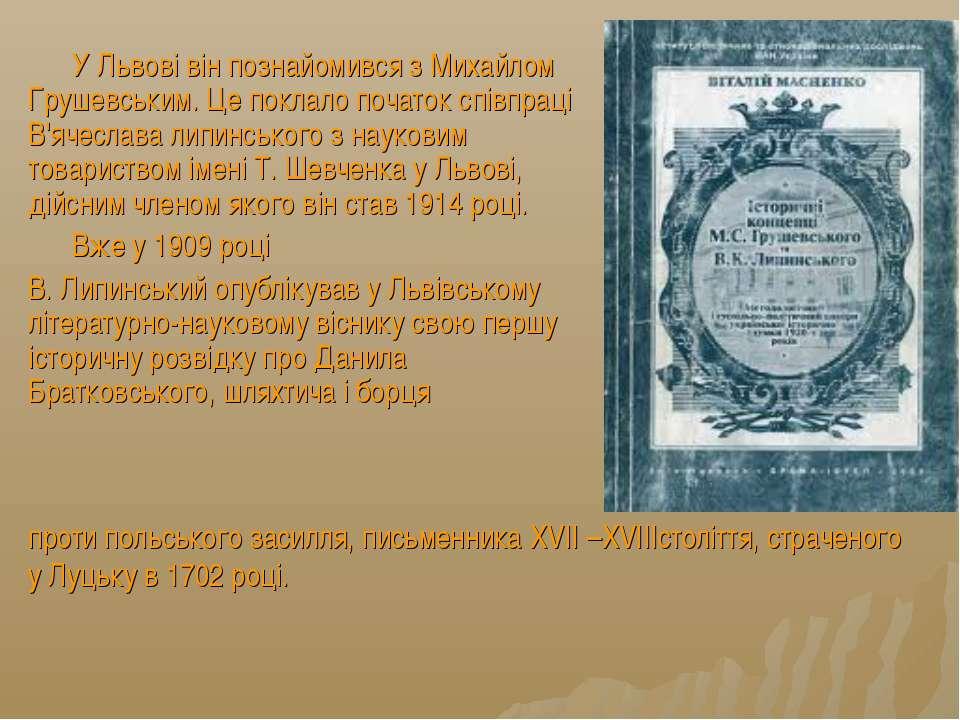 У Львові він познайомився з Михайлом Грушевським. Це поклало початок співпрац...