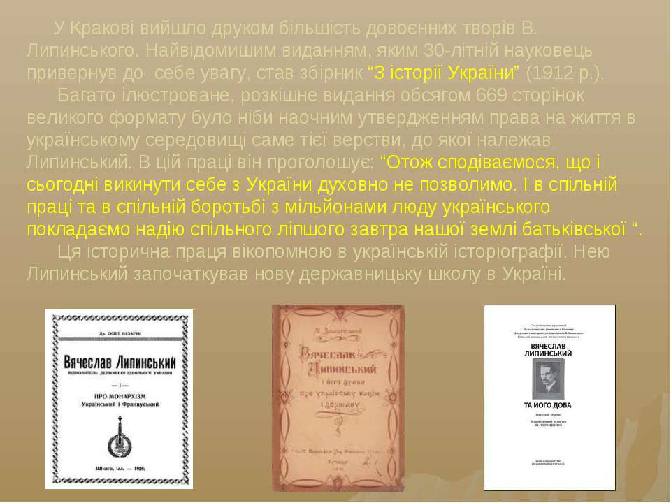 У Кракові вийшло друком більшість довоєнних творів В. Липинського. Найвідомиш...