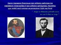 Закон Авраама Лінкольна про відміну рабства та маніфест Олександра II про від...