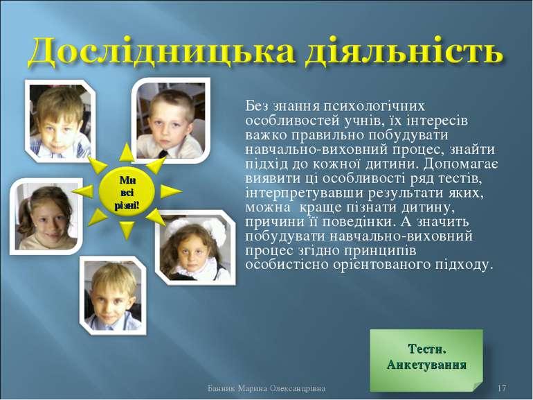 Без знання психологічних особливостей учнів, їх інтересів важко правильно поб...