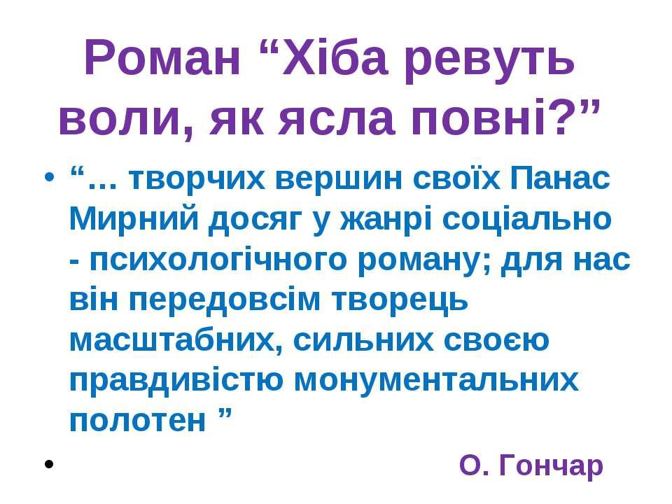 """Роман """"Хіба ревуть воли, як ясла повні?"""" """"… творчих вершин своїх Панас Мирний..."""