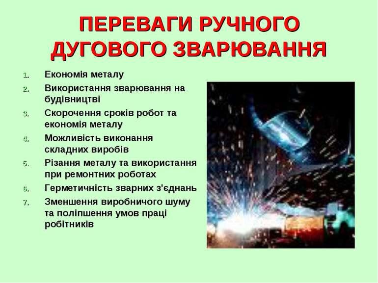 ПЕРЕВАГИ РУЧНОГО ДУГОВОГО ЗВАРЮВАННЯ Економія металу Використання зварювання ...