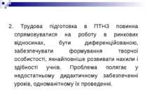 2. Трудова підготовка в ПТНЗ повинна спрямовуватися на роботу в ринкових відн...