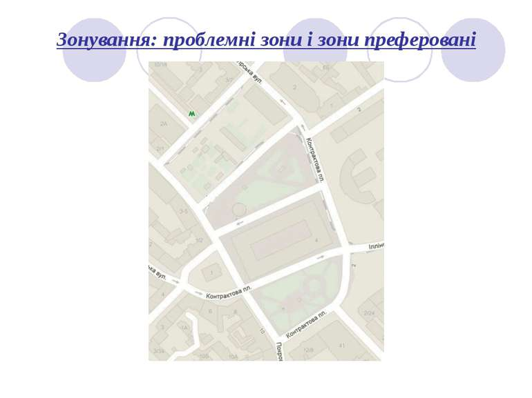 Зонування: проблемні зони і зони преферовані