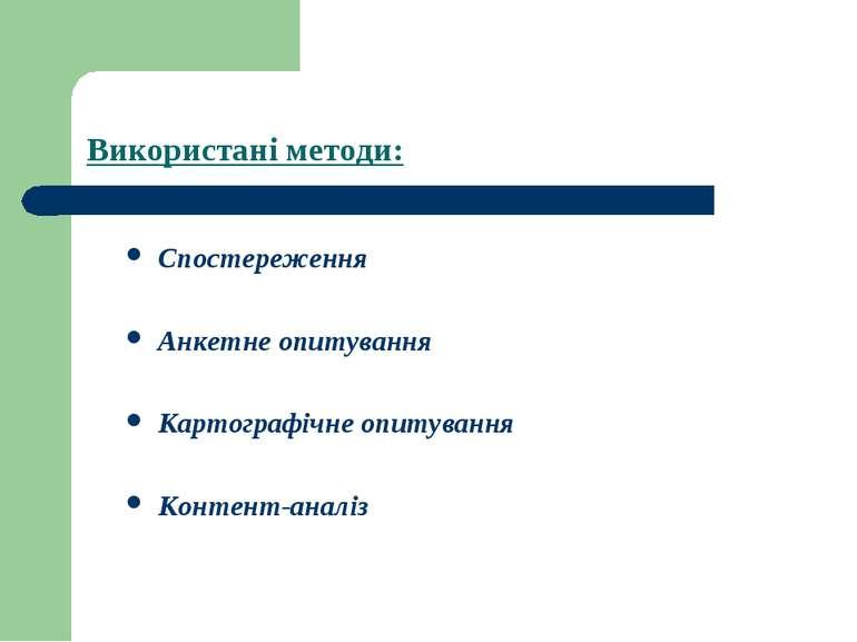 Використані методи: Спостереження Анкетне опитування Картографічне опитування...