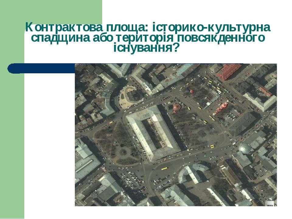 Контрактова площа: історико-культурна спадщина або територія повсякденного іс...
