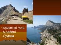 Кримські гори в районі Судака