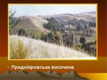 Придніпровська височина