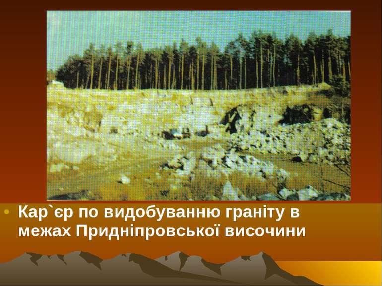 Кар`єр по видобуванню граніту в межах Придніпровської височини
