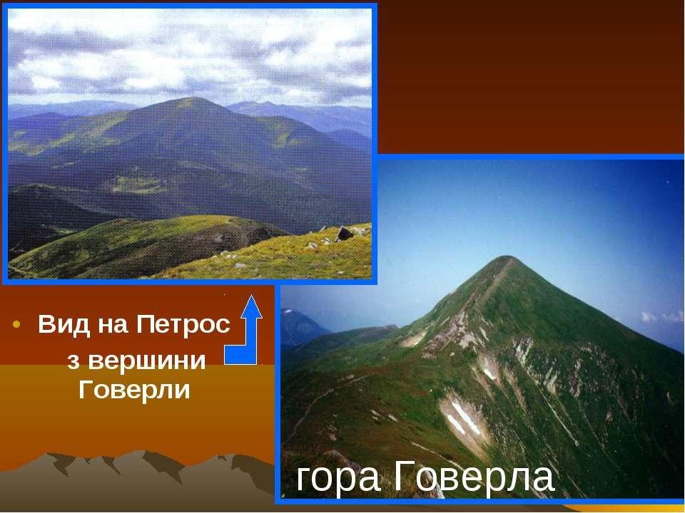 Вид на Петрос з вершини Говерли гора Говерла