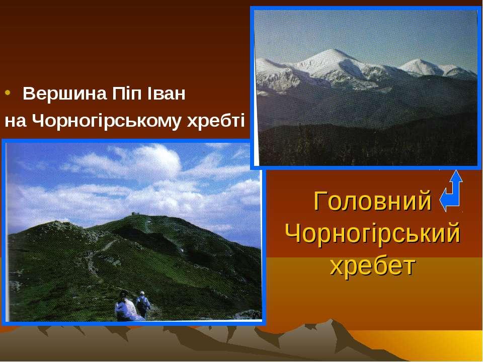 Головний Чорногірський хребет Вершина Піп Іван на Чорногірському хребті
