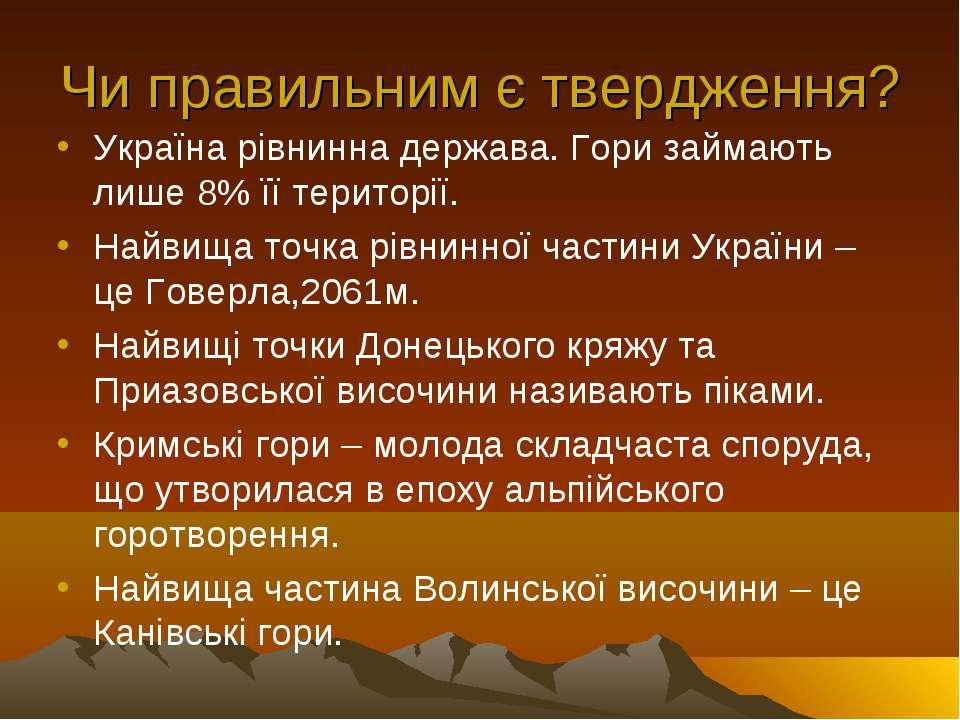 Чи правильним є твердження? Україна рівнинна держава. Гори займають лише 8% ї...