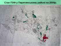 Стан ПЗФ у Пирятинському районі на 2000р.