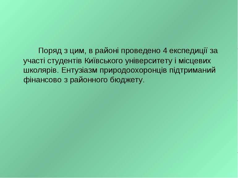 Поряд з цим, в районі проведено 4 експедиції за участі студентів Київського у...