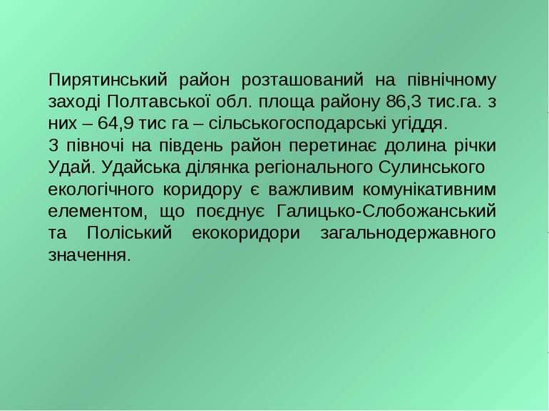 Пирятинський район розташований на північному заході Полтавської обл. площа р...