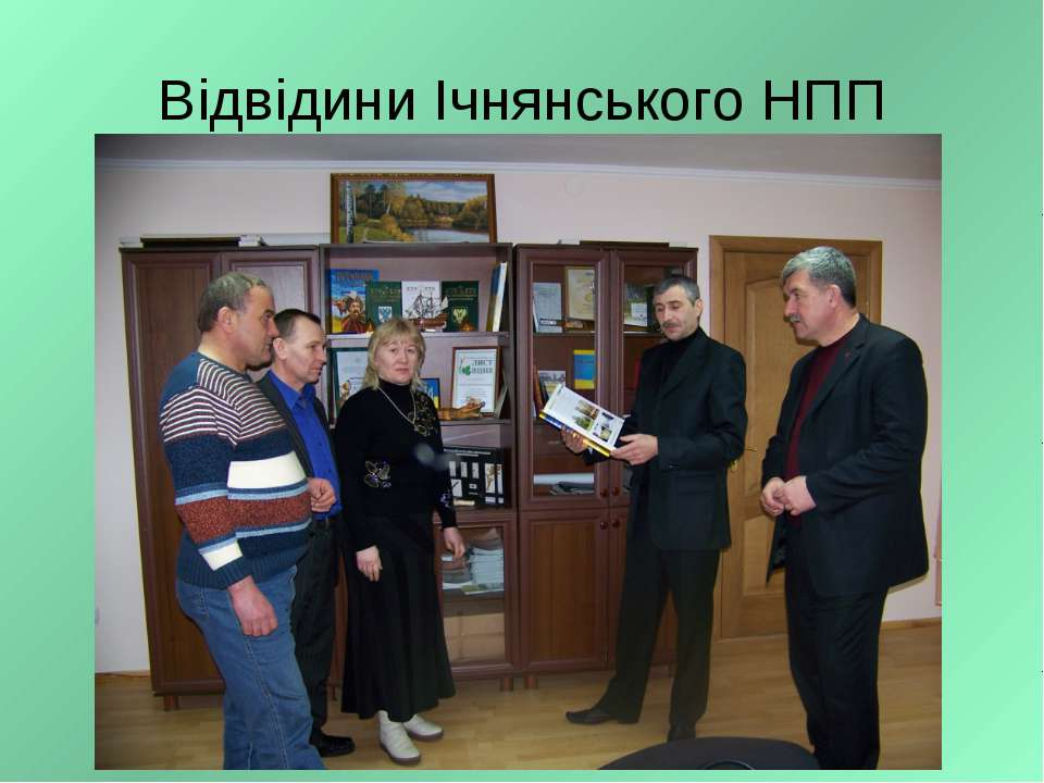 Відвідини Ічнянського НПП