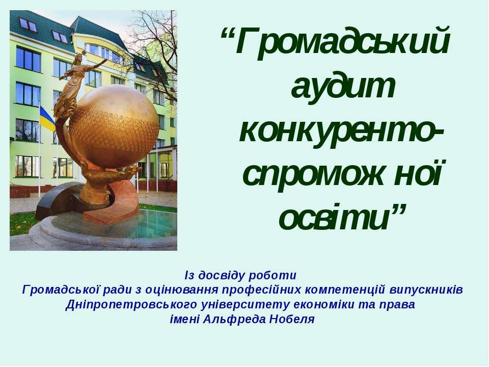 """""""Громадський аудит конкуренто-спроможної освіти"""" Із досвіду роботи Громадсько..."""