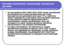 Прилади освітлення, сигналізації, контрольні прилади На автомобілях ВАЗ–2109 ...