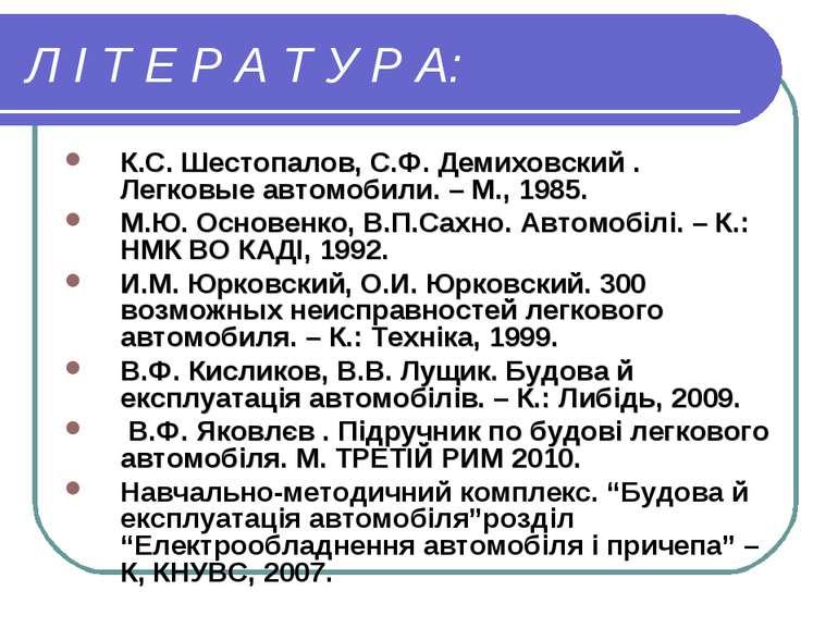 Л І Т Е Р А Т У Р А: К.С. Шестопалов, С.Ф. Демиховский . Легковые автомобили....