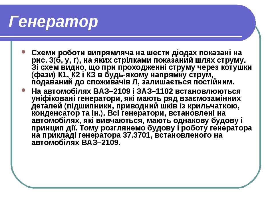 Генератор Схеми роботи випрямляча на шести діодах показані на рис. 3(б, у, г)...