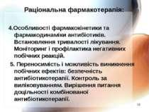 * Раціональна фармакотерапія: 4.Особливості фармакокінетики та фармакодинамік...