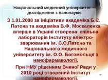 * Національний медичний університет – дослідження з нанонауки З 1.01.2008 за ...